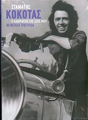 STAMATIS KOKOTAS / <br>O KATHREFTIS TIS ZOIS MOU - 80 MEGALA TRAGOUDIA (4CD)