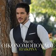 CD image ΝΙΚΟΣ ΟΙΚΟΝΟΜΟΠΟΥΛΟΣ / ΕΙΛΙΚΡΙΝΑ