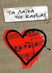 CD image ΤΑ ΛΑΙΚΑ ΤΗΣ ΚΑΡΔΙΑΣ - (VARIOUS) (4 CD)