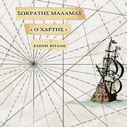 CD image for SOKRATIS MALAMAS / O HARTIS
