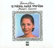 CD image GIANNIS RITSOS - MARGARITA ZORBALA / 12 ROUSIKA LAIKA TRAGOUDIA (METAFRASI: GIANNIS RITSOS)