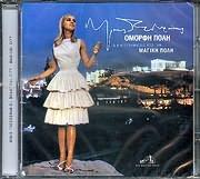 MIKIS THEODORAKIS / <br>OMORFI POLI - MAGIKI POLI [GIA PROTI FORA SE CD] (EMI REMASTERS VOL.1)
