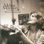 CD image ΜΕΛΙΝΑ ΜΕΡΚΟΥΡΗ / MELINA MERCOURI (REMASTER)