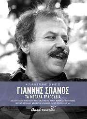 CD image GIANNIS SPANOS / TA MEGALA TRAGOUDIA (3CD)