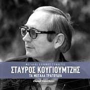 STAYROS KOUGIOUMTZIS / <br>TA MEGALA TRAGOUDIA - OI PROTES EKTELESEIS (3CD)
