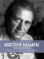 APOSTOLOS KALDARAS / <br>TA MEGALA TRAGOUDIA (3CD)