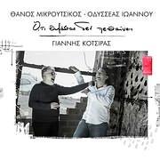 CD image for GIANNIS KOTSIRAS / OTI THYMASAI DEN PETHAINEI (THANOS MIKROUTSIKOS - ODYSSEAS IOANNOU)