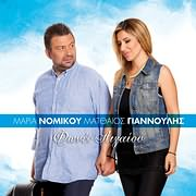 CD image for MARIA NOMIKOU - MATTHAIOS GIANNOULIS / FONES AIGAIOU (2CD)