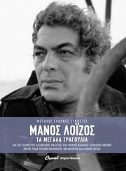 CD image ΜΑΝΟΣ ΛΟΙΖΟΣ / ΤΑ ΜΕΓΑΛΑ ΤΡΑΓΟΥΔΙΑ (3CD)