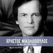 HRISTOS NIKOLOPOULOS / <br>TA MEGALA TRAGOUDIA - MEGALOI ELLINES SYNTHETES (3CD)