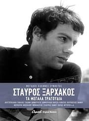 CD image ΣΤΑΥΡΟΣ ΞΑΡΧΑΚΟΣ / ΤΑ ΜΕΓΑΛΑ ΤΡΑΓΟΥΔΙΑ (3CD)