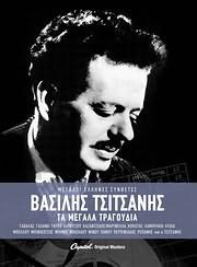 VASILIS TSITSANIS / <br>TA MEGALA TRAGOUDIA (MEGALOI ELLINES SYNTHETES) (3CD)