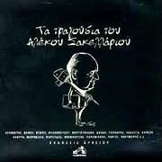 ΑΛΕΚΟΣ ΣΑΚΕΛΛΑΡΙΟΣ / <br>ΤΑ ΤΡΑΓΟΥΔΙΑ ΤΟΥ (ΔΙΑΦΟΡΟΙ) (2CD)