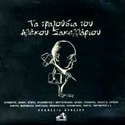 CD image for ΑΛΕΚΟΣ ΣΑΚΕΛΛΑΡΙΟΣ / ΤΑ ΤΡΑΓΟΥΔΙΑ ΤΟΥ (ΔΙΑΦΟΡΟΙ) (2CD)