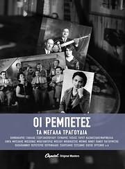 CD Image for OI REBETES - TA MEGALA TRAGOUDIA - (VARIOUS) (3 CD)
