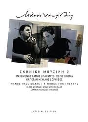 CD image for MANOS HATZIDAKIS / SKINIKI MOUSIKI 2 - 4 ERGA GIA TO THEATRO (3CD)