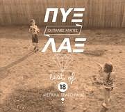 CD image PYX LAX / OI PALIES AGAPES - BEST OF 18 MEGALA TRAGOUDIA