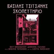 CD image ΒΑΣΙΛΗΣ ΤΣΙΤΣΑΝΗΣ / ΣΚΟΠΕΥΤΗΡΙΟ