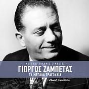 CD image GIORGOS ZABETAS / TA MEGALA TRAGOUDIA (3CD)