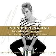 CD image for ELEONORA ZOUGANELI / NA ME THYMASAI KAI NA M AGAPAS - TA TRAGOUDIA TIS MELINAS (2CD)