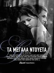 CD image ΤΑ ΜΕΓΑΛΑ ΝΤΟΥΕΤΑ - (VARIOUS) (3 CD)