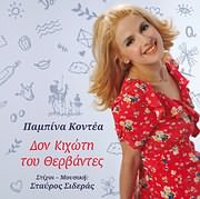 CD image PABINA KONTEA / DON KIHOTI TOU THERVANTES