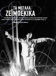 TA MEGALA ZEIBEKIKA - (VARIOUS) (3 CD)