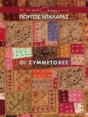 CD image for GIORGOS NTALARAS / OI SYMMETOHES (4CD)