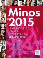 CD image MINOS 2015 - OI MEGALYTERES EPITYHIES TOU HEIMONA - (VARIOUS)