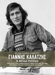 CD image GIANNIS KALATZIS / TA MEGALA TRAGOUDIA (MEGALOI ELLINES ERMINEYTES) (3CD)