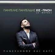 PANTELIS PANTELIDIS / <br>PANSELINOS KAI KATI [A MEROS: EIS - PNOI]
