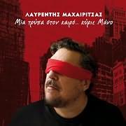 LAYRENTIS MAHAIRITSAS / <br>MIA TRYPA STON KAIRO, KYRIE MANO