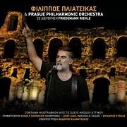 CD image FILIPPOS PLIATSIKAS / ZONTANI IHOGRAFISI APO TO ODEIO IRODOU ATTIKOU 2014
