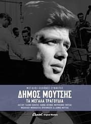 CD image DIMOS MOUTSIS / TA MEGALA TRAGOUDIA (MEGALOI ELLINES SYNTHETES) (3CD)