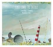 EDO EINAI TO TAXIDI - (MELODIA 99.2 - EPIMELEIA: XENOFON RARAKOS) - (VARIOUS) (2 CD)