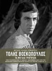 TOLIS VOSKOPOULOS / <br>TA MEGALA TRAGOUDIA (MEGALOI ELLINES ERMINEYTES) (3CD)