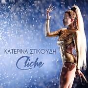 CD image KATERINA STIKOUDI / CLICHE