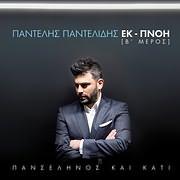 CD image for PANTELIS PANTELIDIS / PANSELINOS KAI KATI [V MEROS: EK - PNOI]