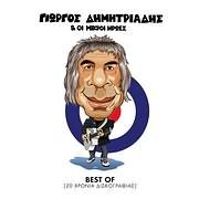 CD image GIORGOS DIMITRIADIS KAI OI MIKROI IROES / BEST OF - 20 HRONIA DISKOGRAFIAS