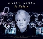 MAIRI LINTA / <br>60 HRONIA - ZONTANI IHOGRAFISI STO ODEIO IRODOU TOU ATTIKOU FESTIVAL ATHINON 2014 (2CD)