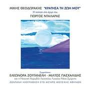 CD image for MIKIS THEODORAKIS - GIORGOS NTALARAS / KRATISA TI ZOI MOU - I POIISI STO ERGO TOU (2CD)