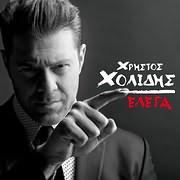 CD image ΧΡΗΣΤΟΣ ΧΟΛΙΔΗΣ / ΕΛΕΓΑ