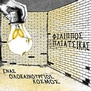 ΦΙΛΙΠΠΟΣ ΠΛΙΑΤΣΙΚΑΣ / <br>ΕΝΑΣ ΟΛΟΚΑΙΝΟΥΡΓΙΟΣ ΚΟΣΜΟΣ