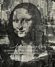 CD image MANOS HATZIDAKIS / TO HAMOGELO TIS TZOKONTAS (SPECIAL LIMITED EDITION) (2CD)
