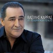 VASILIS KARRAS / <br>AP TO VORRA MEHRI TO NOTO