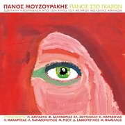 PANOS MOUZOURAKIS / <br>PANOS STO GKAZON - ZONTANI IHOGRAFISI APO TON KIPO TOU MEGAROU MOUSIKIS ATHINON
