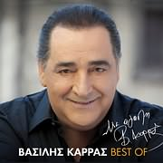 CD image VASILIS KARRAS / ME AGAPI, VASILIS KARRAS - BEST OF (2CD)