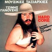TZIMIS PANOUSIS KAI MOUSIKES TAXIARHIES / HARD CORE - ZONTANI IHOGRAFISI STO KYTTARO (VINYL)