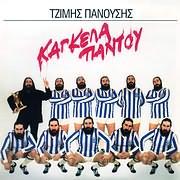 TZIMIS PANOUSIS KAI MOUSIKES TAXIARHIES / KAGKELA PANTOU (VINYL)