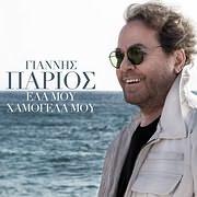 CD image for GIANNIS PARIOS / ELA MOU HAMOGELA MOU